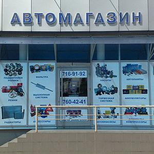 Автомагазины Юрьевца