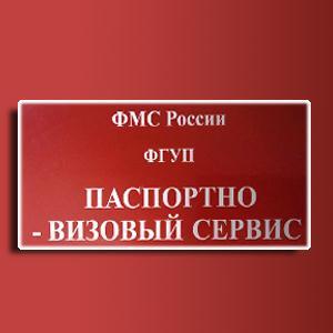 Паспортно-визовые службы Юрьевца