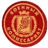 Военкоматы, комиссариаты в Юрьевце